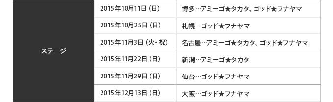 ステージ  10/11(日) 博多…アミーゴ★タカタ、ゴッド★フナヤマ10/25(土) 札幌…ゴッド★フナヤマ