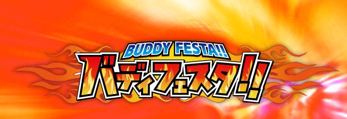 BUDDY FESTA! バディフェスタ!!