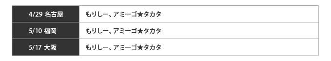 4/29 名古屋、5/10 福岡、5/17 大阪