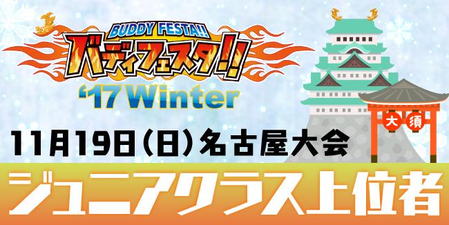 「バディフェスタ!!'17Winter」名古屋 最強番長決定戦ジュニアクラス