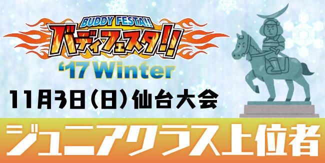 「バディフェスタ!!'17Winter」仙台 最強番長決定戦ジュニアクラス