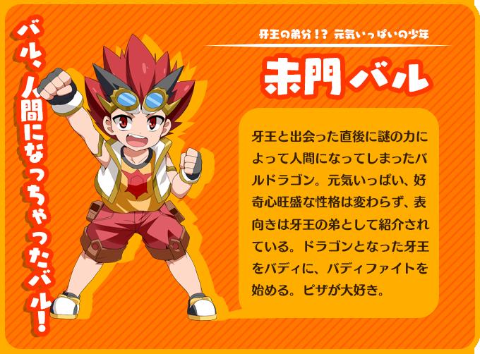 新4DMソフト「バディファイト チェンジ・ザ・バディ」キャラクター