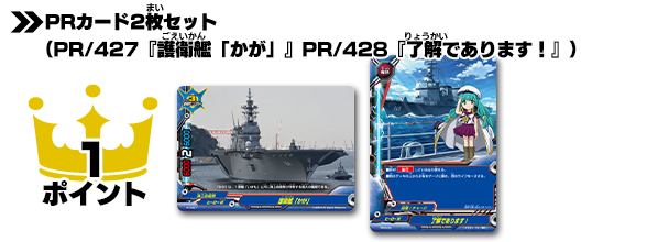 PRカード2枚セット(PR/427『護衛艦「かが」』PR/428『了解であります!』)