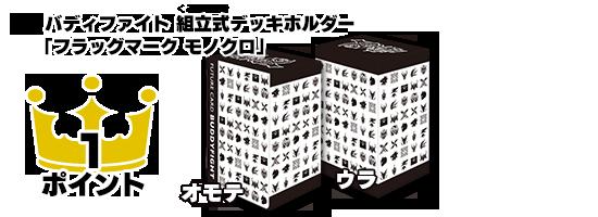 バディファイト組立式デッキホルダー「フラッグマーク モノクロ」