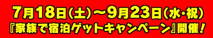 7月18日(土)~9月23日(水・祝)『家族で宿泊ゲットキャンペーン』開催!