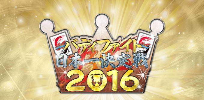 バディファイト日本一決定戦2016