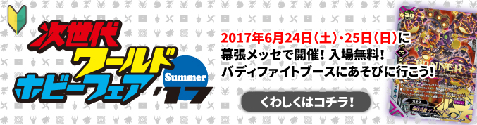 次世代ワールドホビーフェア2017summer