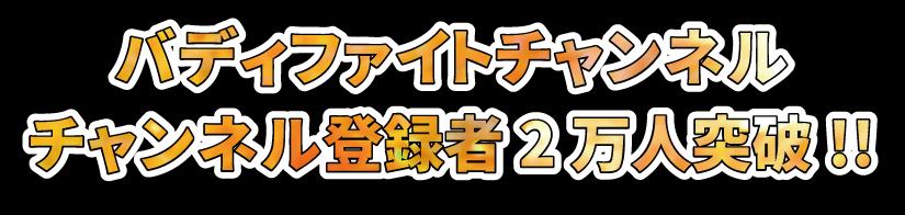 チャンネル登録者2万人突破!
