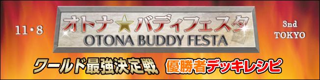 オトナバディフェスタ3nd東京ガチバディグランプリワールド最強決定戦優勝デッキレシピ