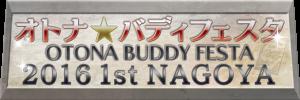 otona_nagoya2016_001