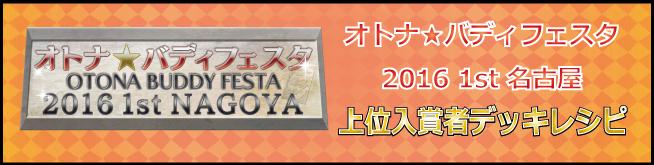 オトナバディフェスタ2016_1st名古屋上位入賞者デッキレシピ