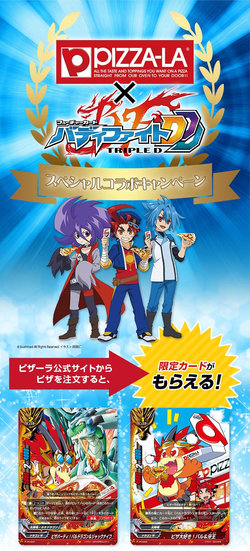 バディファイト×ピザーラ コラボキャンペーン ピザーラ公式サイトからピザを注文すると、限定カードがもらえる!