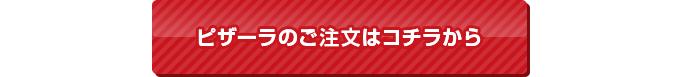 ピザーラのご注文はコチラから http://www.pizza-la.co.jp/