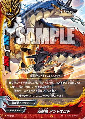 PR_0407「双剣竜 アンドオロチ」