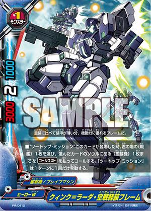 PR_0412「クィンク=ラーダ・空戦軽装フレーム」