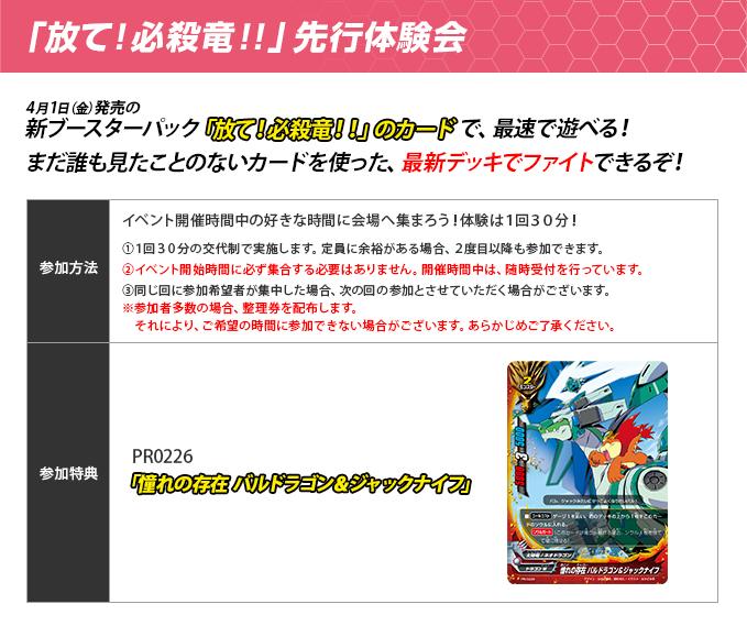 「放て!必殺竜!!」先行体験会4月1日(金)発売の新ブースターパック「放て!必殺竜!!」のカードで、最速で遊べる!まだ誰も見たことのないカードを使った、最新デッキでファイトできるぞ!