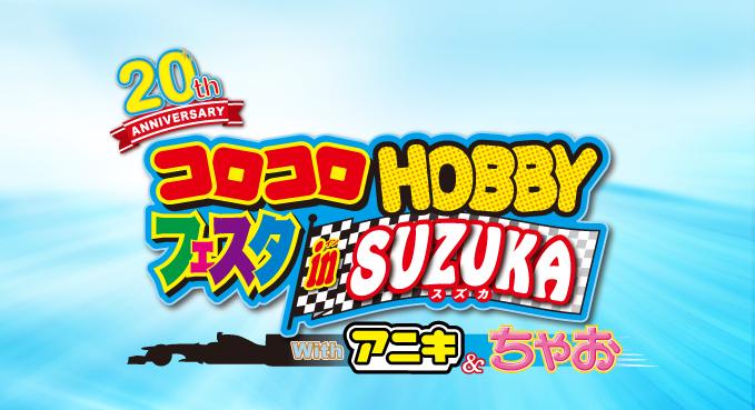 コロコロHOBBYフェスタ in SUZUKA withアニキ&ちゃお