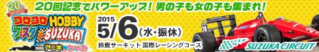 20回記念でパワーアップ!男の子も女の子も集まれ!コロコロHOBBYフェスタ in SUZUKA 5月6日(水・振休)