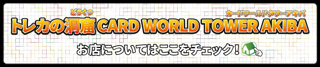 トレカの洞窟Card-World-TOWER-AKIBA