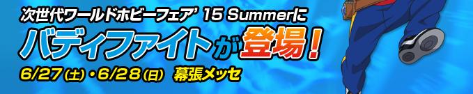 次世代ワールドホビーフェア'15 Summerにバディファイトが登場!6/27(土)・6/28(日) 幕張メッセ