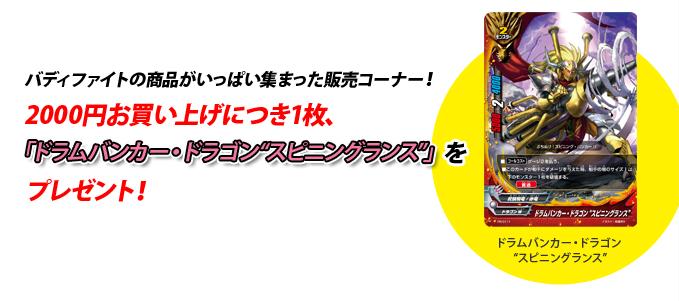 """バディファイトの商品がいっぱい集まった販売コーナー!2000円お買い上げにつき1枚、「ドラムバンカー・ドラゴン""""スピニングランス""""」をプレゼント!"""