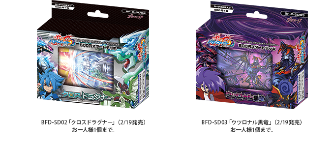 BFD-SD02「クロスドラグナー」(2/19発売) お一人様1個まで。 BFD-SD03「ウツロナル黒竜」(2/19発売) お一人様1個まで。