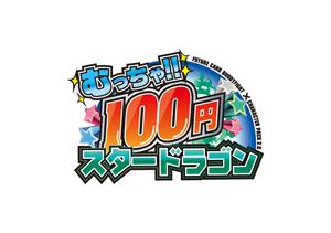むっちゃ!! 100円スタードラゴン