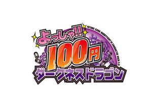 よっしゃ!! 100円ダークネスドラゴン