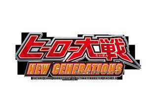 ヒーロー大戦 NEW GENERATIONS