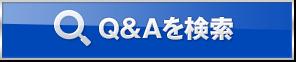 Q&Aを検索