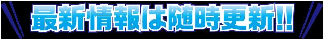 最新情報は随時更新!!