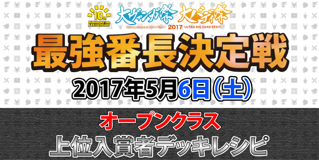 大バディ祭2017 最強番長決定戦 5/6上位入賞者デッキレシピ オープンクラス