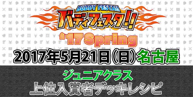 「バディフェスタ!!'17Spring」名古屋 最強番長決定戦ジュニアクラス
