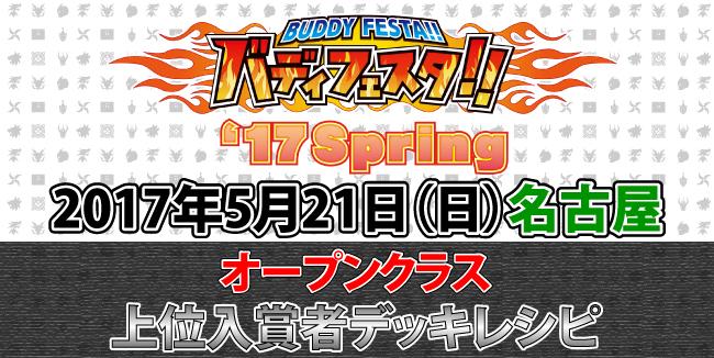 「バディフェスタ!!'17Spring」名古屋 最強番長決定戦オープンクラス