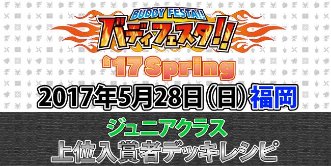 「バディフェスタ!!'17Spring」福岡 最強番長決定戦ジュニアクラス
