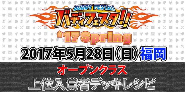 「バディフェスタ!!'17Spring」福岡 最強番長決定戦オープンクラス