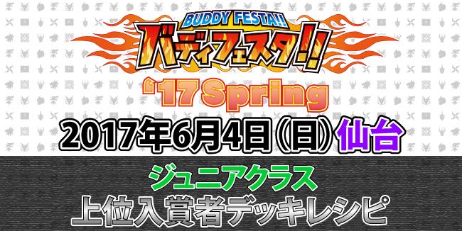 「バディフェスタ!!'17Spring」仙台 最強番長決定戦ジュニアクラス