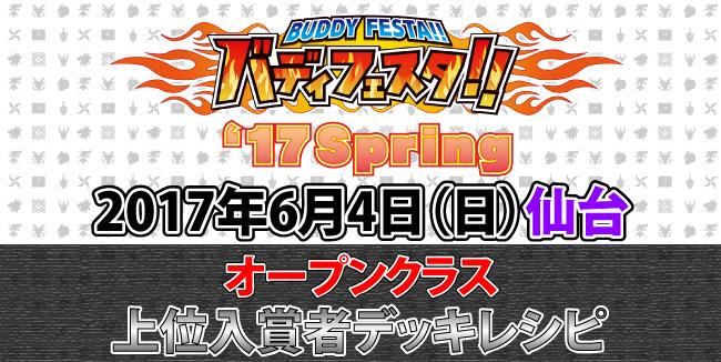 「バディフェスタ!!'17Spring」仙台 最強番長決定戦オープンクラス