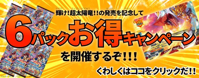 「輝け!超太陽竜!!」6パックお得キャンペーン!
