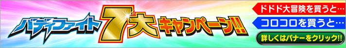 ブースターパック第3弾「ドドド大冒険」