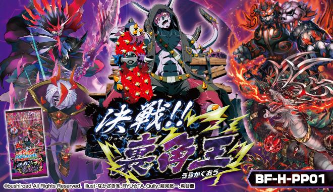 パーフェクトパック第1弾「決戦!!裏角王」