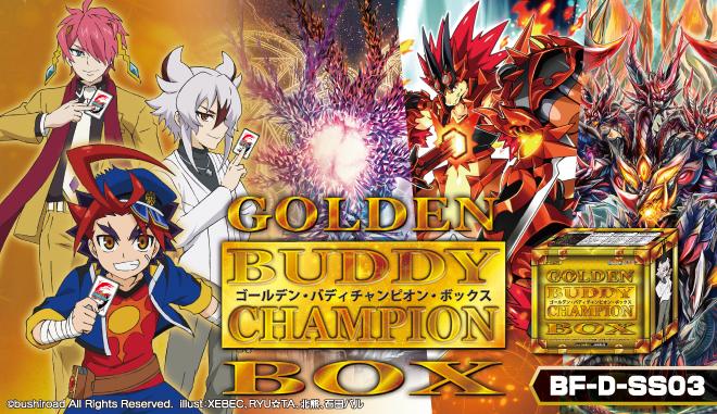 BFDSS03goldenbox