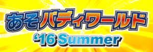 FireShot Capture 2 - あそバディワールド'16Summer I フューチャーカード_ - http___fc-buddyfight.com_events_abw16_summer_