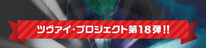 ツヴァイ・プロジェクト第18弾!!