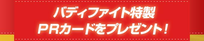 バディファイト特製PRカードをプレゼント!