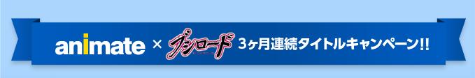 animatexブシロード 3ヶ月連続タイトルキャンペーン!!
