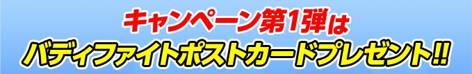 キャンペーン第1弾はバディファイトポストカードプレゼント!!