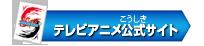 テレビアニメ公式サイト