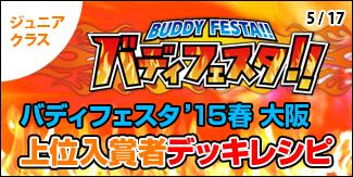バディフェスタ2015春大阪上位入賞者デッキレシピジュニアクラス