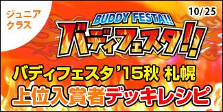 バディフェスタ2015秋札幌上位入賞者デッキレシピジュニアクラス